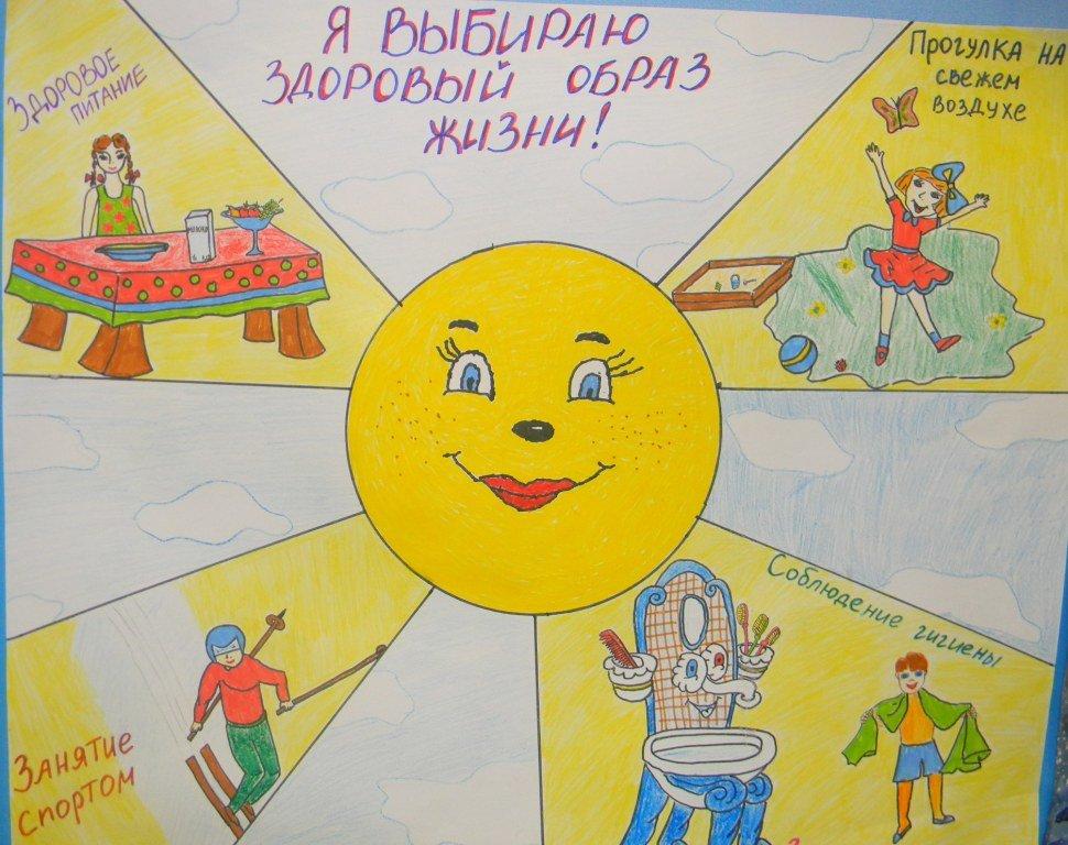 днепропетровском рисунок на тему как быть здоровым широкие